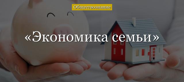 Доклад семья и экономика 2221