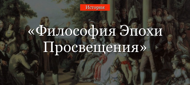 Доклад эпоха просвещения по истории 6143