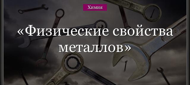 Доклад по химии применение металлов 3182
