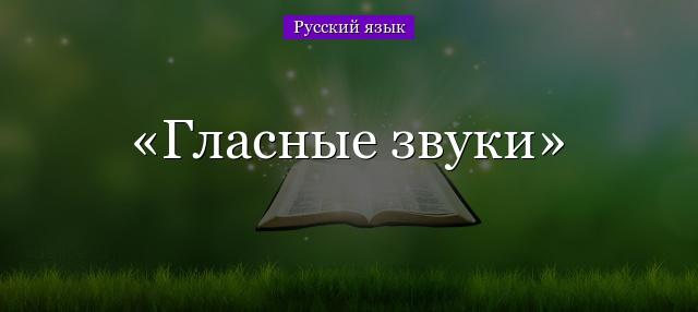 гласные звуки в русском языке урок