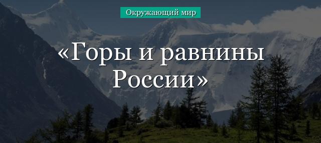 Доклад на тему горы и равнины 2393