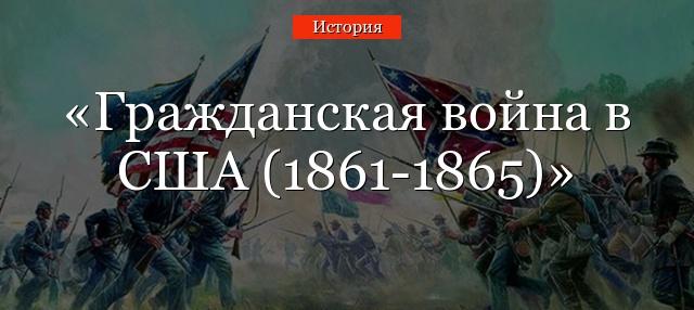 Доклад гражданская война в сша 1861 1865 кратко 7809