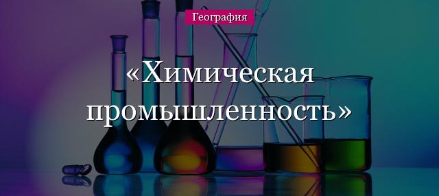 Доклад о химической промышленности 3418