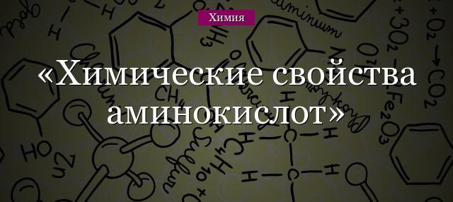Аминокислоты доклад по химии 486