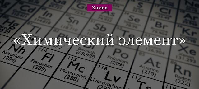 Доклад по химии химические элементы 8795