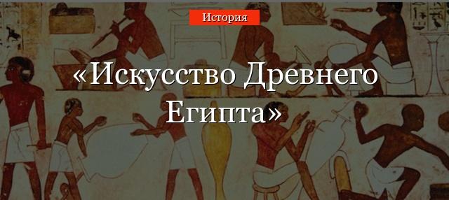 Искусство древнего египта кратко реферат 1109