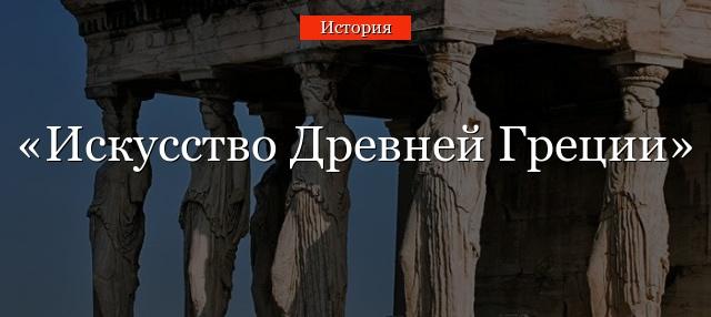 Искусство древней греции кратко реферат 2729