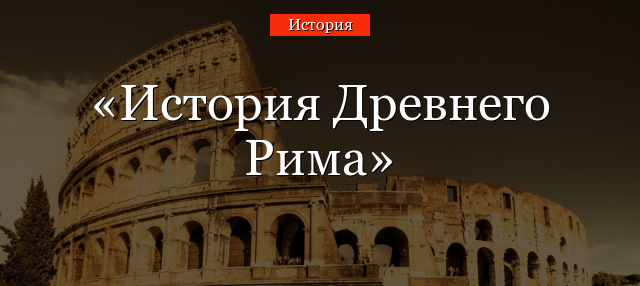 Древний рим история реферат 8991