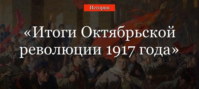Доклад на тему революция 1917 года кратко 4649