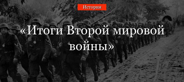 Доклад на тему итоги второй мировой войны 3310