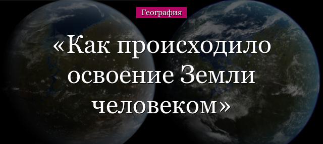 Реферат на тему изучение земли человеком 6241