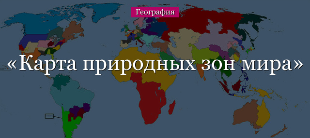 Почвы природных зон мира – таблица по географии с типами