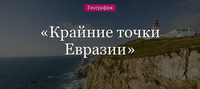 россия занимает северную часть материка евразия