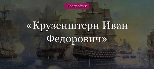 "Урок-лекция ""Русские имена на карте мира"""