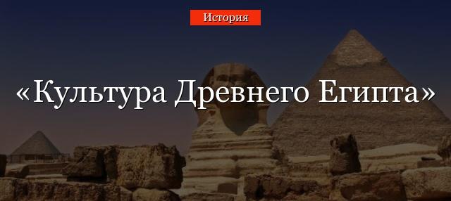 Культура древних египтян доклад 4042