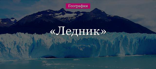 Евра́зия — крупнейший из шести материков на Земле.