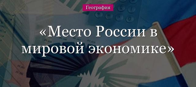 Доклад место россии в современной мировой экономике 1642