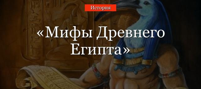 Напиши эссе мифология древнего египта 3594