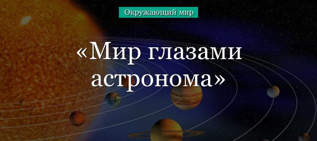 Реферат мир глазами астронома 3991