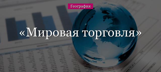 Мировая торговля доклад кратко 5519