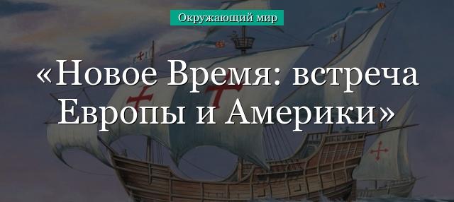 Новое время встреча европы и америки доклад 6864