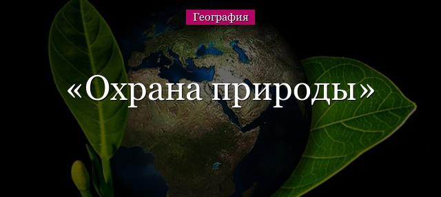 Доклад охрана окружающей среды география 9524