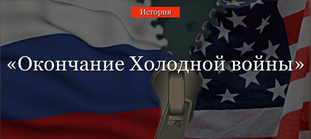 Доклад на тему окончание холодной войны 266