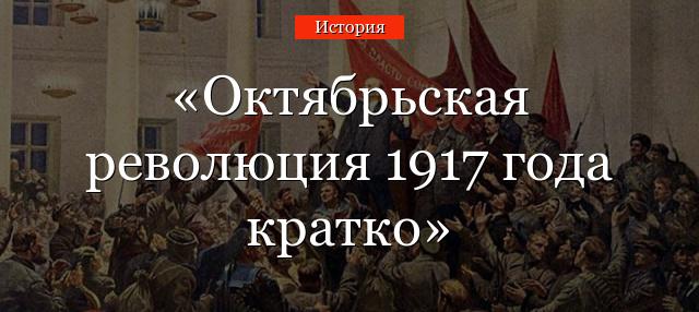 Великая октябрьская революция 1917 года доклад 9283