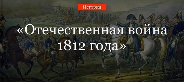 Краткий доклад о войне 1812 года 6028