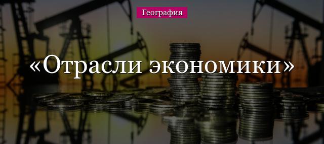 Сельским хозяйством занято 85 территории района тест