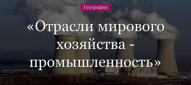 Доля промышленности в ВВП России — 32,4 % (2017 год).