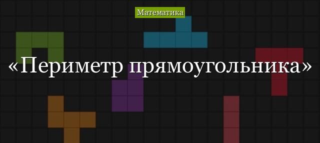 Решение задач по математике i периметр прямоугольника пример производительности труда задача с решением