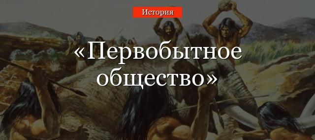 Доклад по истории первобытная эпоха 1673