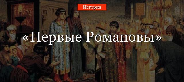 Доклад на тему первые романовы 9797
