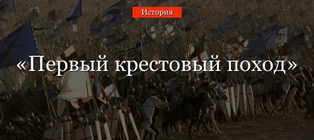 Доклад по истории крестоносцы 6014
