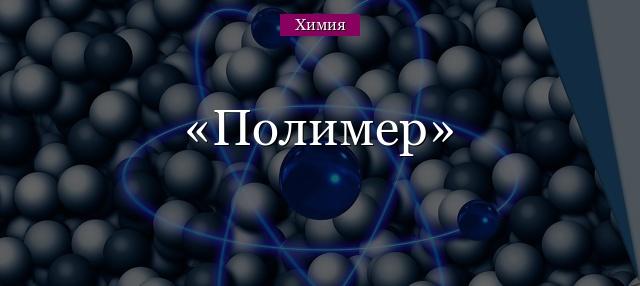 Доклад что такое полимеры 7126