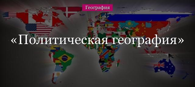 Политическая география и геополитика доклад 6225