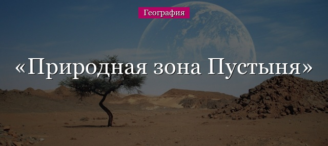 какую часть занимает пустыни в россии