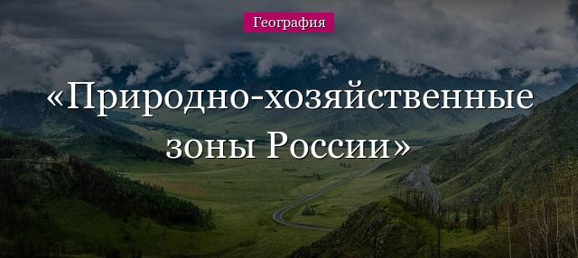 какую часть территории россии занимает вечная мерзлота список займов на карту мгновенно круглосуточно