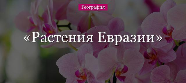 Доклад животные и растения евразии 8382