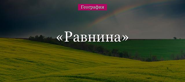 западно сибирская равнина над уровнем моря