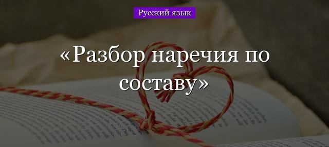 sochinenie-na-lingvisticheskuyu-temu-rol-suffiks