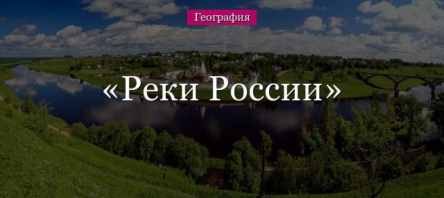 Reki Rossii Samye Bolshie Dlinnye Peresekayushie Granicu