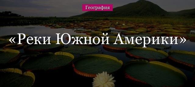 Reki Yuzhnoj Ameriki Nazvaniya I Harakteristika Karta