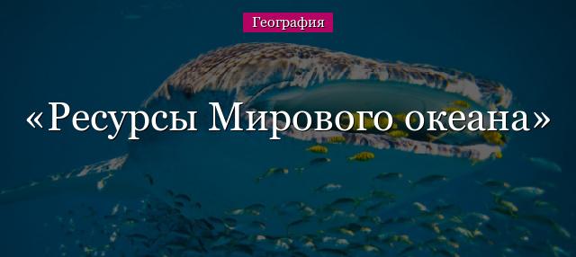 Биологические ресурсы мирового океана доклад 8829