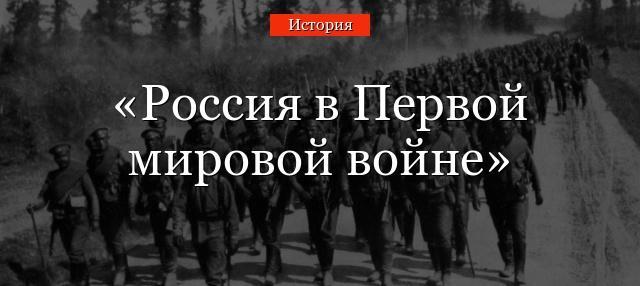 Доклад по теме россия в первой мировой войне 5835