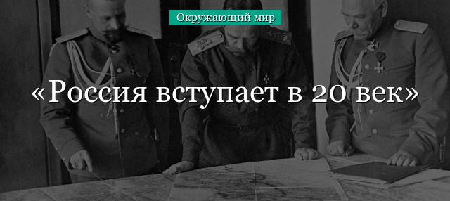 Доклад россия 20 век 5188