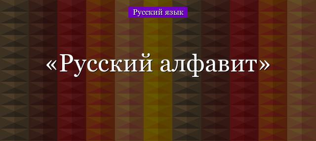 25 карточек в коллекции русский алфавит » пользователя