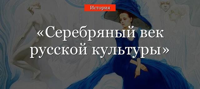 Культура серебряного века в россии доклад 3029