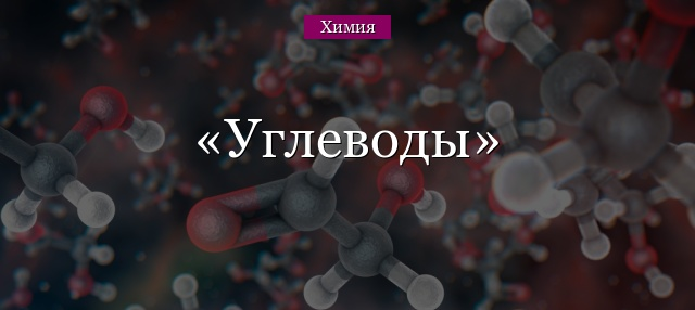 Таблица химия углеводы
